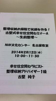 古堅純子先生の生前整理セミナー