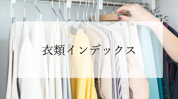 衣類インデックス