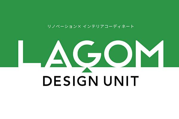 AGOMデザインユニット