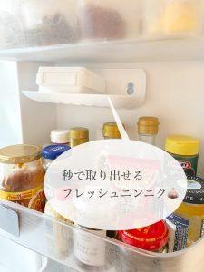 冷蔵庫の収納・ドア裏をフル活用