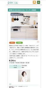 2020/8/24 HDC大阪「家事がみるみるはかどる!キッチン収納術」