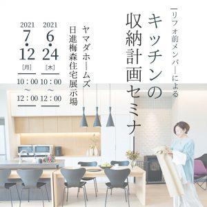 リフォ前「キッチンの収納計画セミナー」のお知らせ
